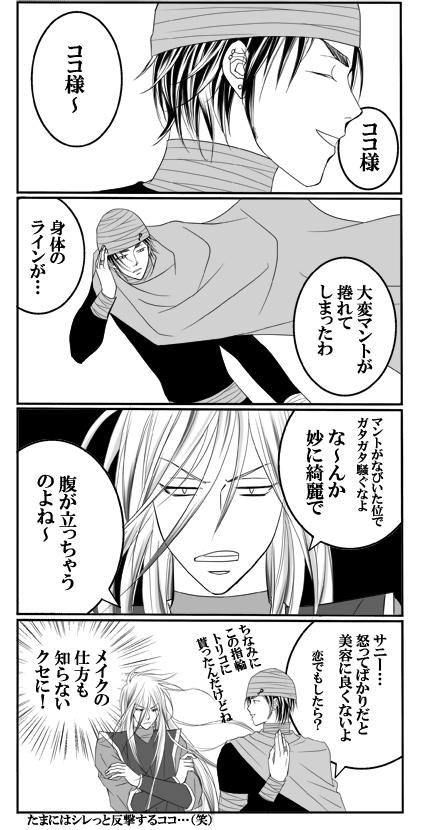 Cintur/ón negro Mizuno Obi